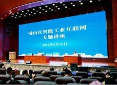 璧山区科协组织参与智能工业互联网专题培训
