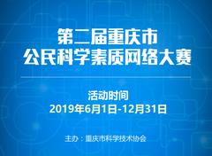 云阳县科协启动公民科学素质知识竞赛