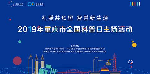 2019年重庆市全国科普日活动