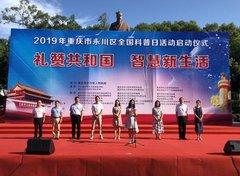 2019年永川区全国科普日活动正式启动