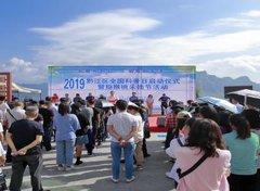 2019年黔江区全国科普日启动仪式暨猕猴桃采摘节活动顺利举行