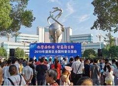 2019年潼南区全国科普日活动正式启动