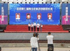 2019年忠县全国科普日活动启动仪式顺利举行