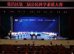 荣昌区举行第二届公民科学素质大赛