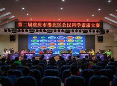 第二届重庆市渝北区公民科学素质大赛圆满结束