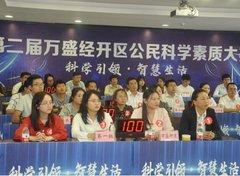 万盛经开区举行第二届公民科学素质大赛