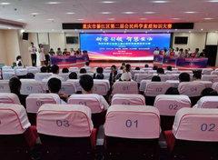 綦江区成功举行第二届公民科学素质知识竞赛活动
