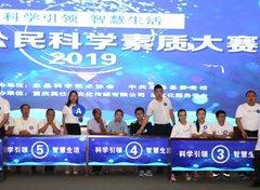 忠县举行2019年公民科学素质大赛