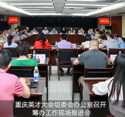 重庆英才大会组委会办公室召开筹办工作现场推进会