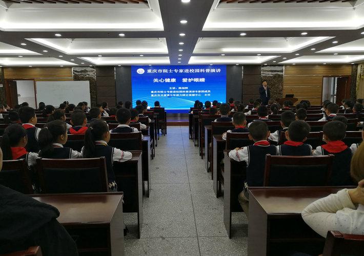 武隆区开展首场重庆市院士专家进校园科普活动