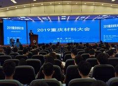2019重庆材料大会在永川成功举办