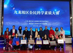 九龙坡区举办公民科学素质大赛