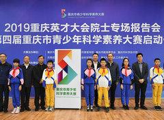 第四届重庆市青少年科学素养大赛启动