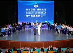 第二届重庆市公民科学素质大赛第一赛区复赛举行