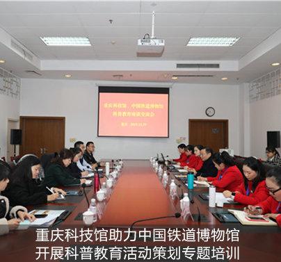 重庆科技馆助力中国铁道博物馆开展科普教育活动策划专题培训