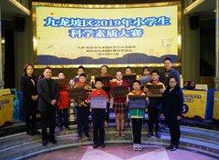 九龙坡区举办小学生科学素质大赛