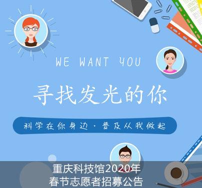 重庆科技馆2020年春节志愿者招募公告