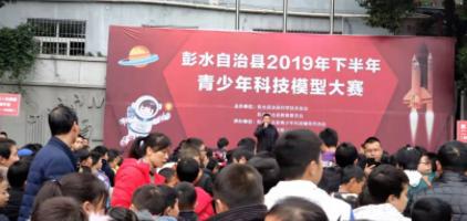 彭水县举行2019年下半年青少年科技模型大赛