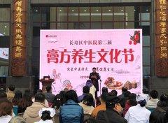 长寿区举办第二届膏方养生文化节