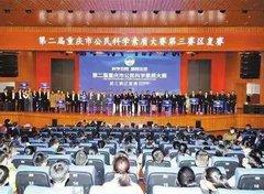 第二届重庆市公民科学素质大赛决赛12月19日将在科技馆举行