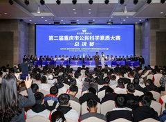 第二届重庆市公民科学素质大赛圆满落幕