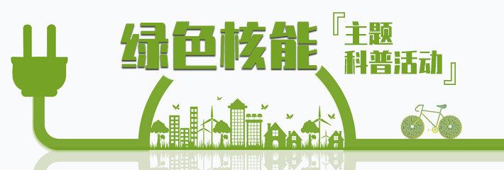 绿色核能主题科普活动