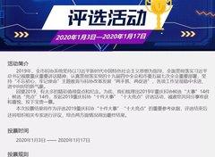 """关于开展2019重庆科协""""十件大事"""" """"十大亮点""""评选活动的通知"""