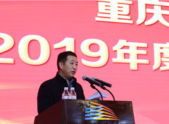 重庆科技馆召开2019年度工作总结会
