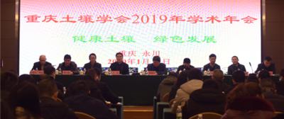 重庆土壤学会2019年学术年会召开