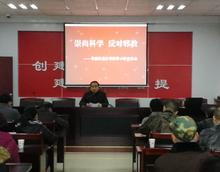 长寿区召开2020年反邪教警示教育专题 培训会