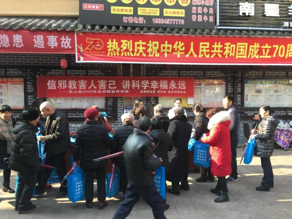 巫山县开展反邪教宣传活动