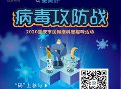科学防疫 健康过年一一市科协启动2020重庆市民网络科普竞答活动
