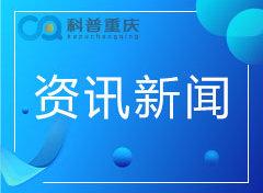 """重庆科技馆启动""""春天里的科技馆""""抗疫系列科普活动"""