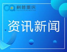"""重庆科技馆聚焦家庭分餐 倡导""""吃得文明"""""""