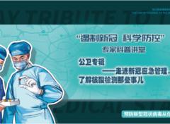 """重庆大学""""遏制新冠 科学防控""""科普直播公共卫生专辑开播"""