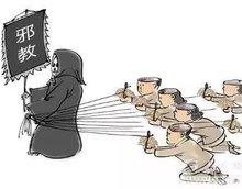 反邪教丨你必须知道的一些事情