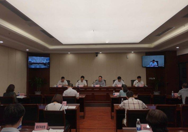 2020年重庆市科技助力精准扶贫工作视频会议召开