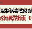 新型冠状病毒的肺炎 公众预防指南