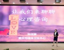 重庆市健康科普讲解大赛-让我们聊聊心理咨询