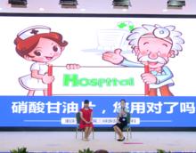 重庆市健康科普讲解大赛-硝酸甘油片,您用对了吗?
