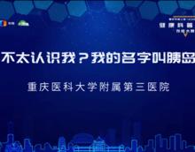 重庆市健康科普讲解大赛-你不太认识我?我的名字叫胰岛素