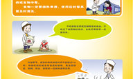 防震防病知识宣传