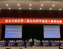 彭水县举行第三届公民科学素质大赛现场赛