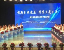 荣昌区举行第三届公民科学素质大赛