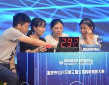 第三届重庆市公民科学素质大赛现场复赛将于8月19日拉开帷幕
