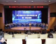 第三届重庆市公民科学素质大赛第一赛区复赛在北碚举行