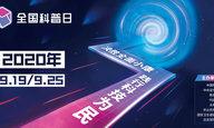 2020重庆市全国科普日海报