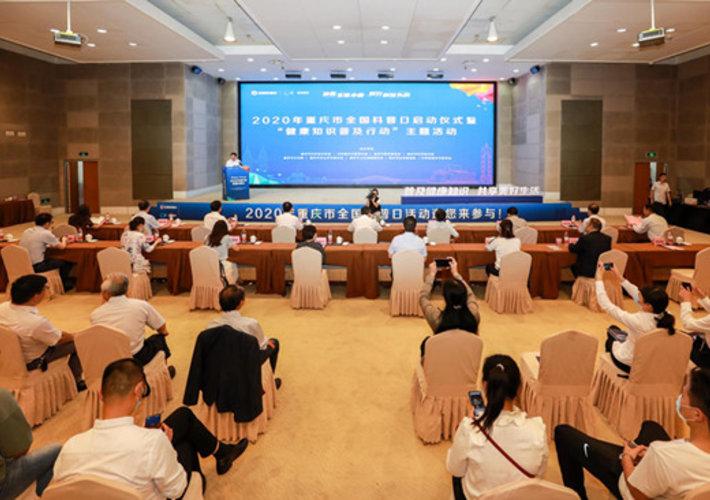 2020年重庆市全国科普日活动启动