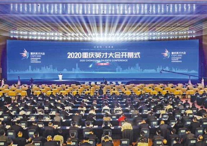 2020重庆英才大会隆重开幕