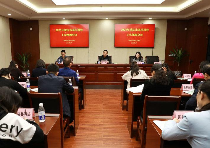 2021年重庆市基层科普工作视频会议召开
